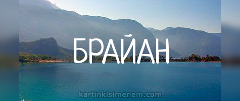 БРАЙАН