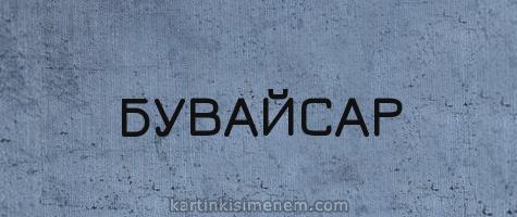 БУВАЙСАР