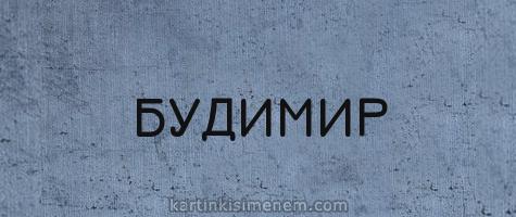 БУДИМИР