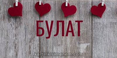 БУЛАТ