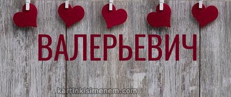 ВАЛЕРЬЕВИЧ
