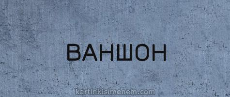 ВАНШОН