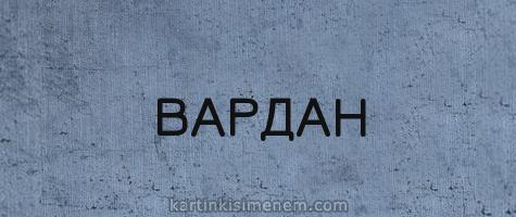ВАРДАН