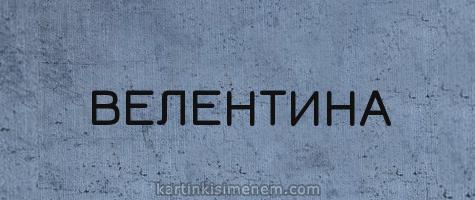 ВЕЛЕНТИНА