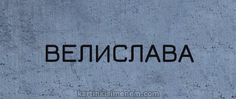 ВЕЛИСЛАВА