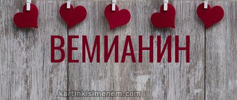 ВЕМИАНИН