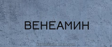 ВЕНЕАМИН