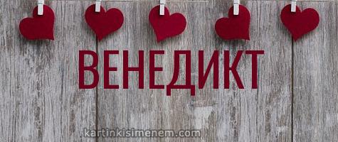 ВЕНЕДИКТ