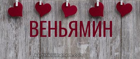 ВЕНЬЯМИН