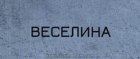 ВЕСЕЛИНА