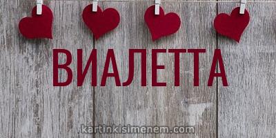 ВИАЛЕТТА