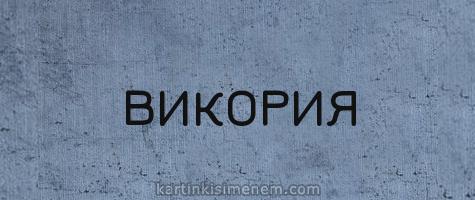 ВИКОРИЯ
