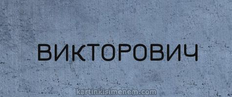 ВИКТОРОВИЧ