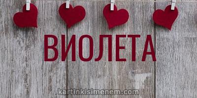 ВИОЛЕТА