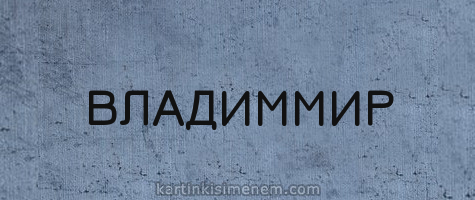 ВЛАДИММИР