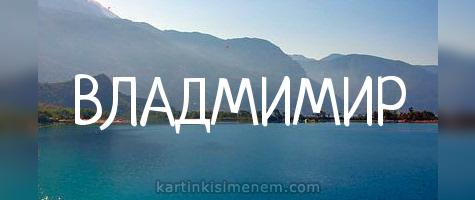 ВЛАДМИМИР