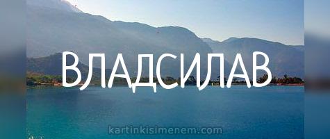 ВЛАДСИЛАВ