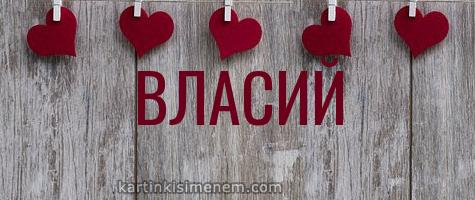ВЛАСИЙ