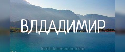 ВЛДАДИМИР