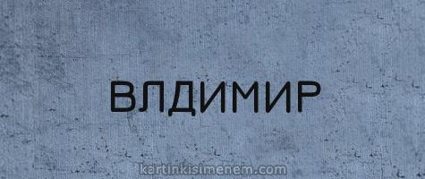 ВЛДИМИР