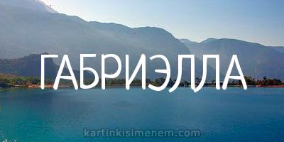 ГАБРИЭЛЛА