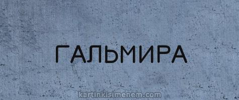 ГАЛЬМИРА