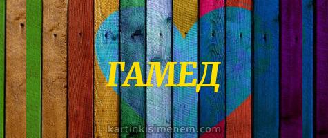 ГАМЕД