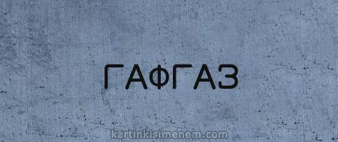 ГАФГАЗ