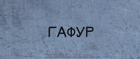 ГАФУР