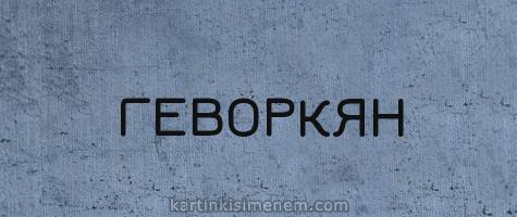 ГЕВОРКЯН