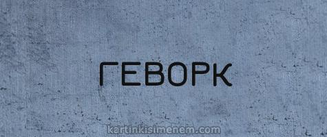 ГЕВОРК