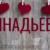 Картинки С Именем ГЕННАДЬЕВИЧ