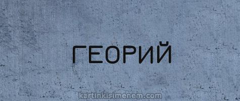ГЕОРИЙ