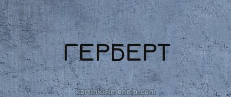 ГЕРБЕРТ