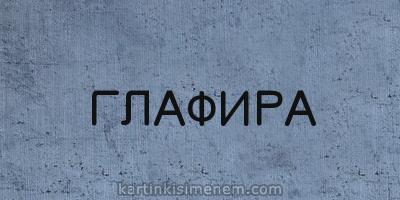 ГЛАФИРА