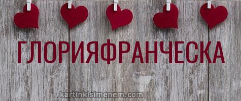 ГЛОРИЯФРАНЧЕСКА