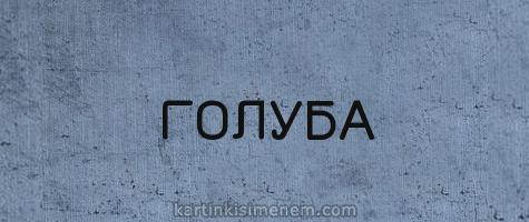 ГОЛУБА