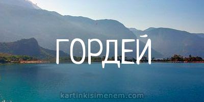 ГОРДЕЙ