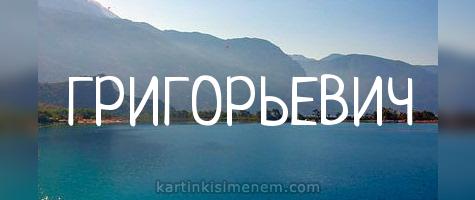 ГРИГОРЬЕВИЧ