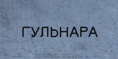 ГУЛЬНАРА
