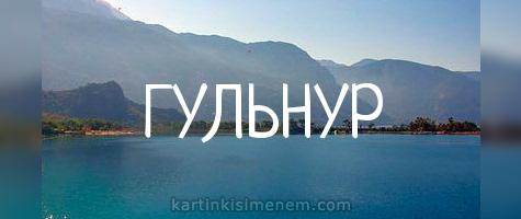 ГУЛЬНУР