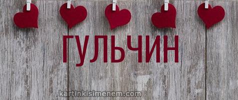 ГУЛЬЧИН