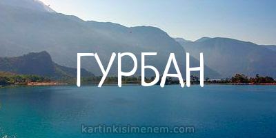 ГУРБАН