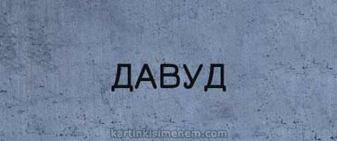 ДАВУД