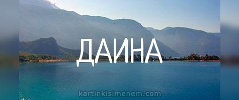 ДАИНА