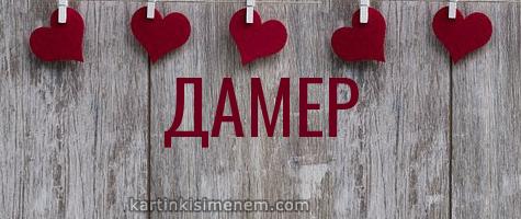 ДАМЕР