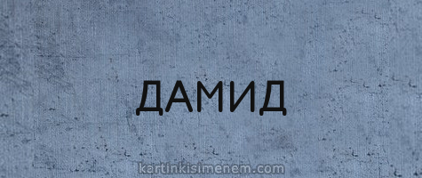 ДАМИД