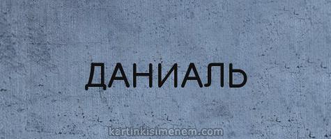 ДАНИАЛЬ