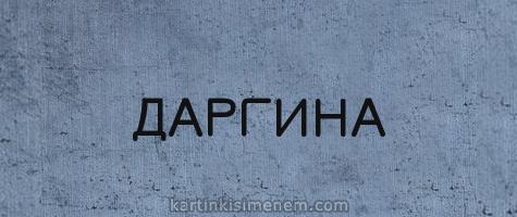 ДАРГИНА