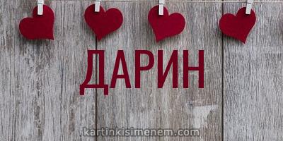 ДАРИН